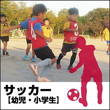 サッカーメンバー募集【幼児・小学生】