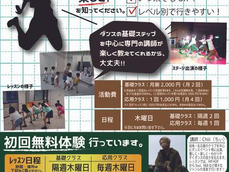 ダンス教室メンバー募集のお知らせ