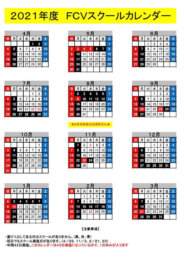 2021年度 FCVスクールカレンダー