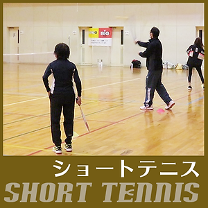 FCV可児 ショートテニス 活動の様子