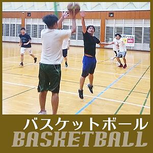 FCV可児 バスケットボール 活動の様子