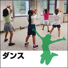 ダンス メンバー募集