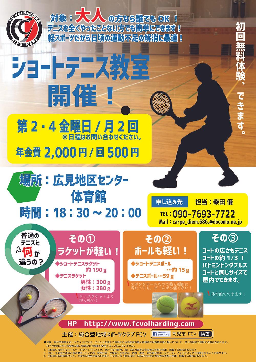 ショートテニス教室生徒募集のお知らせ