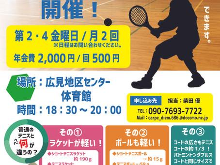 ショートテニスメンバー募集