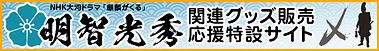 mitsuhide_bana 01.png