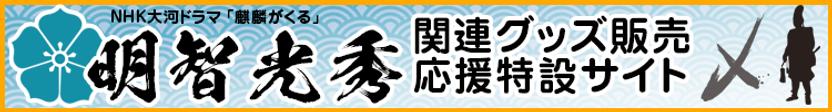 NHK大河ドラマ 麒麟がくる 明智光秀関連グッズ販売応援特設サイト