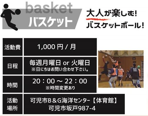 FCVではバスケットボールの選手を募集しています。