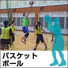 バスケットボール メンバー募集