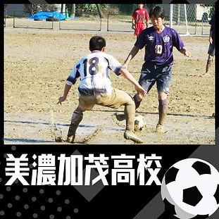 サッカー美濃加茂高校
