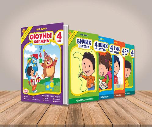 Оюуны хөгжил 4 нас + Бодох, Унших, Бичих, Логик чадвар хөгжүүлэх 4 дасгалын ном