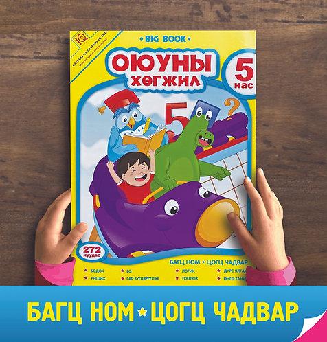 Оюуны хөгжил 5 нас + Бодох, Унших, Бичих, Логик чадвар хөгжүүлэх 4 ном