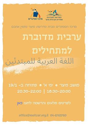 קורס ערבית מדוברת.jpg