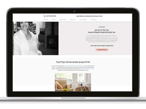 אתר תדמית תוכן וקידום למטפלת אורית כהן רונן