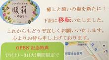 7月7日(土曜日)新規オープン決定‼