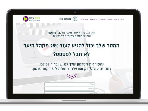 בניית דף נחיתה כתיבת תוכן וקידום לפיקסטייטל
