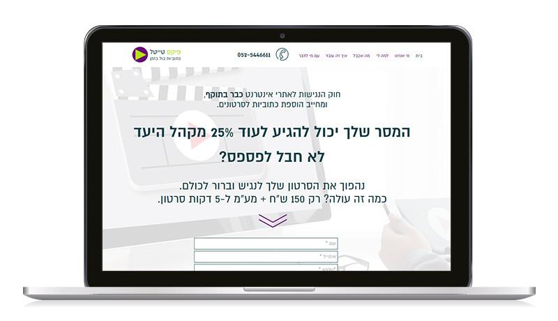WIX SEO כתיבת תוכן ומיקרו-קופי ,אתר לעסק, דף נחיתה לפיקסטייטל כתוביות לסרטונים