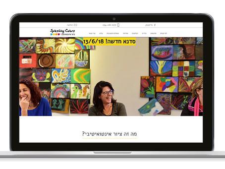 מיתוג תוכן ומיקרו-קופי לאתר לציור אינטואיטיבי