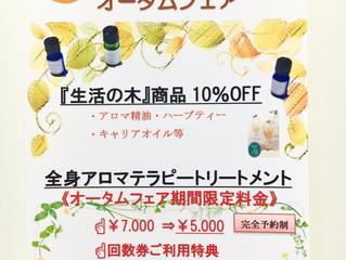 10月・11月お得なお知らせ!