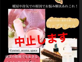 【出張講座中止のお知らせ】