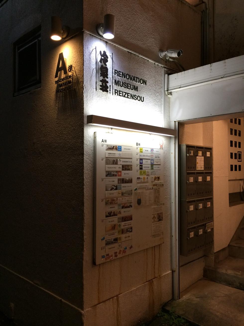 Renovation Museum Reizensou