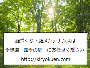 季緑園バナー310×235.png
