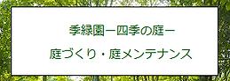 季緑園バナー310×110.png