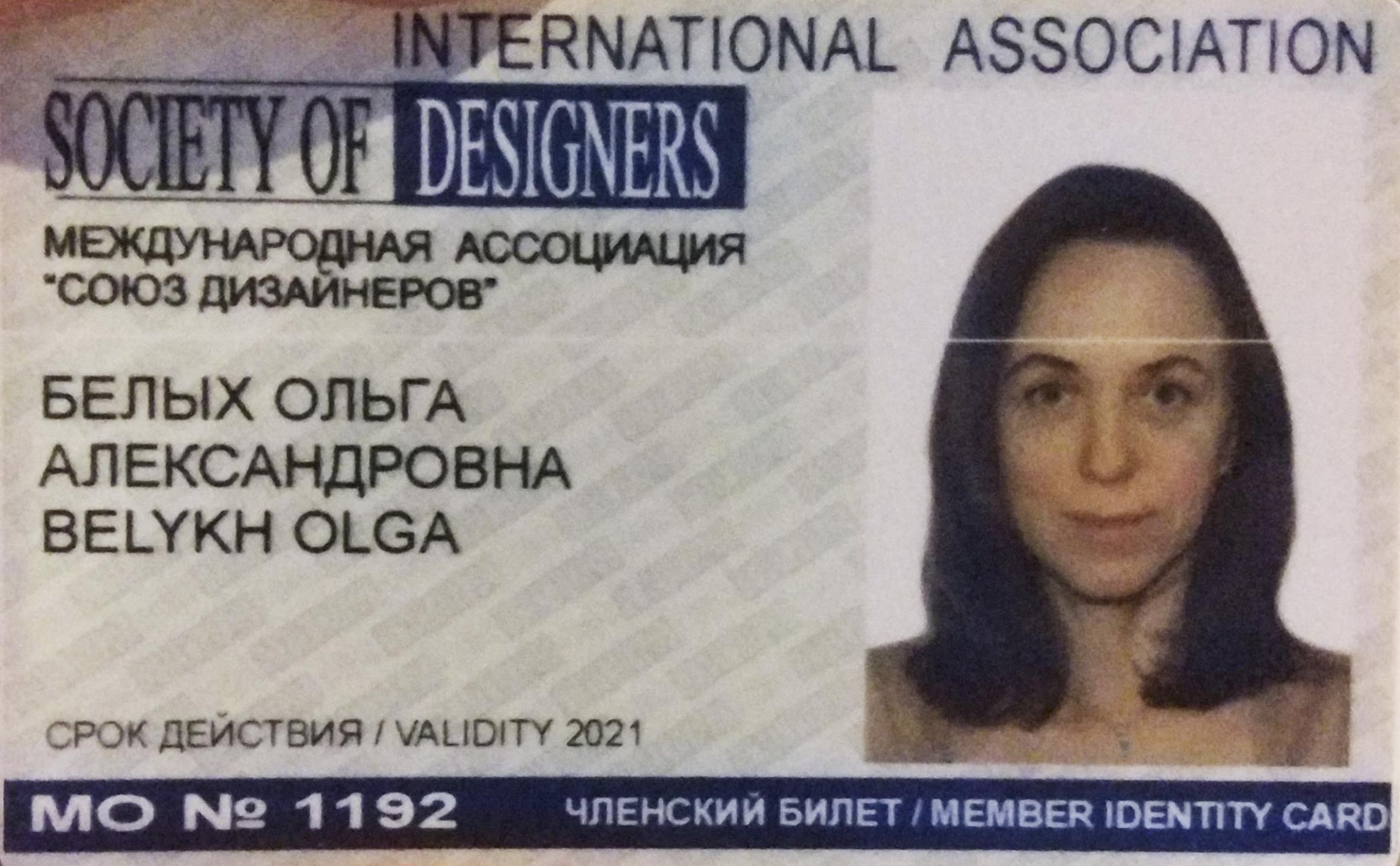 МОА Союз Дизайнеров Ольга Белых