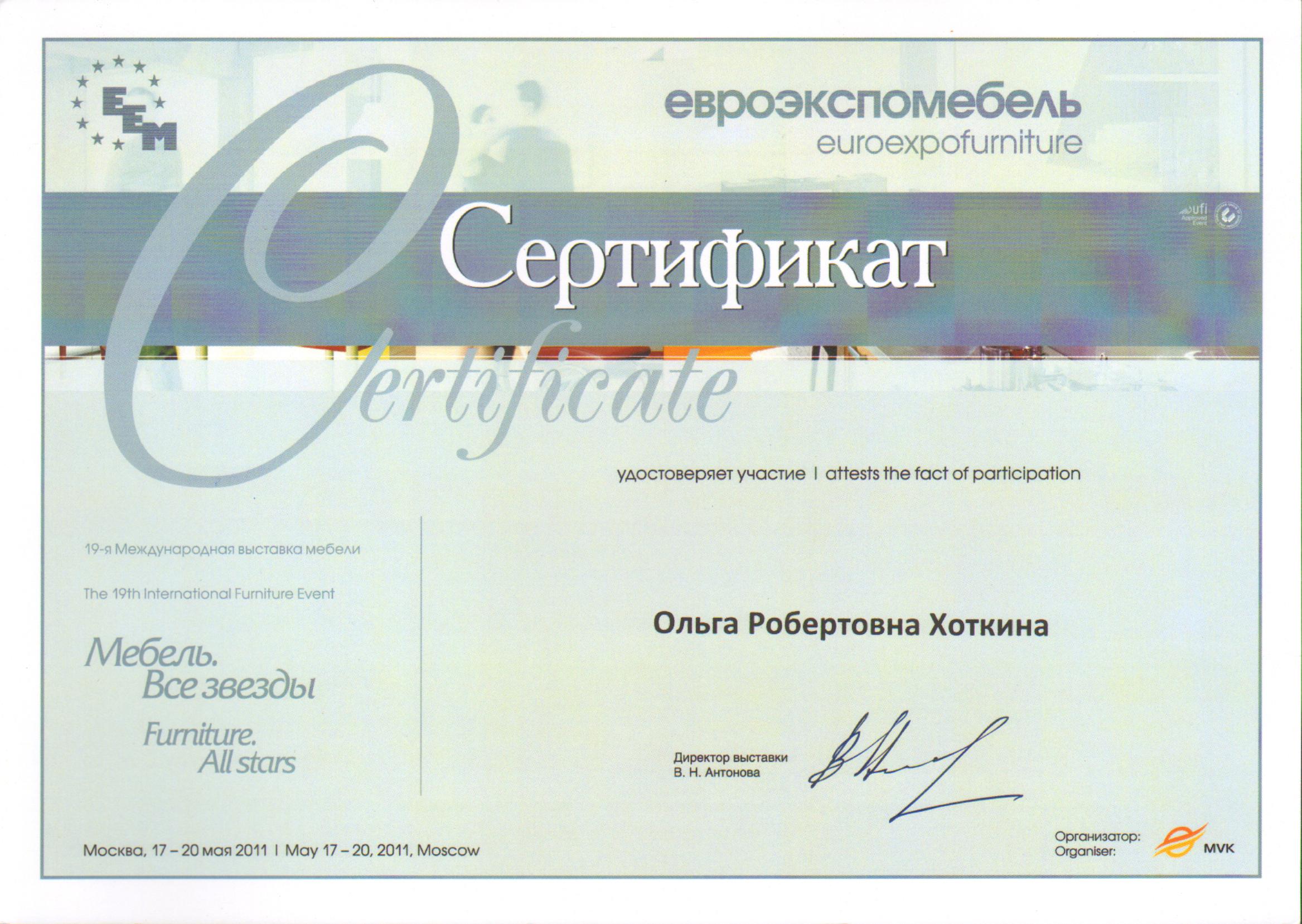 Сертификат Евроэкспомебель.jpg