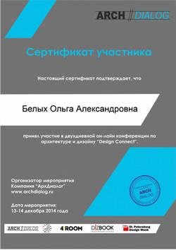 диплом_конференции Белых.jpg