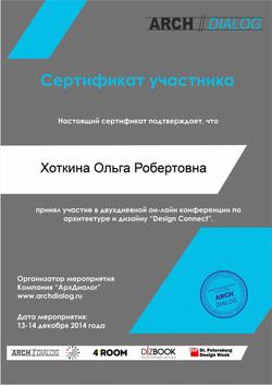 диплом_конференции Хоткина.jpg