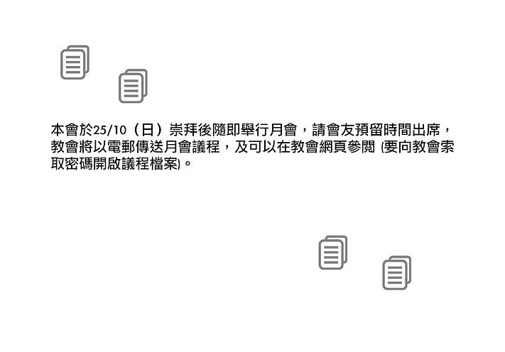 2020816 10月月會文件.jpg