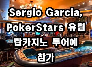 Sergio Garcia, PokerStars 유럽 탑카지노 투어에 참가