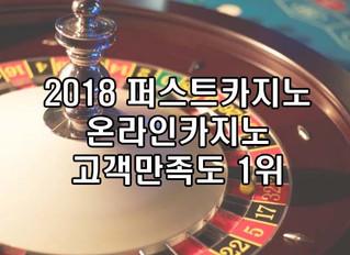 2018 퍼스트카지노 온라인카지노 고객만족도 1위