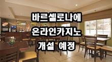 바르셀로나에 온라인카지노 개설 예정