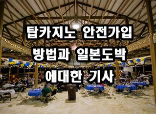탑카지노 안전가입 방법과 일본도박 에대한 기사
