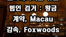 오바마카지노 뉴스 범인 검거 : 황금 계약, Macau 감속, Foxwoods의 베스트