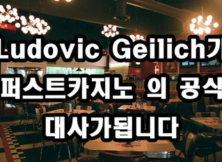Ludovic Geilich가 퍼스트카지노 의 공식 대사가됩니다.