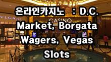 온라인카지노  : D.C. Market, Borgata Wagers, Vegas Slots