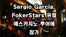 Sergio Garcia, PokerStars 유럽 예스카지노 투어에 참가