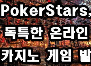 PokerStars, 독특한 온라인 빅카지노 게임 발표 : 펼치기