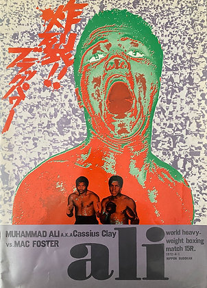 Muhammad Ali Vs Mac Foster On Site Program