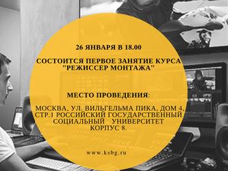 """Первое занятие курса """"Режиссер Монтажа""""."""
