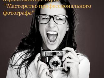 """Первое занятие курса """"Мастерство профессионального фотографа""""."""