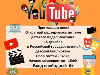 Приглашаем на открытый мастер-класс по теме детского видеоблоггинга