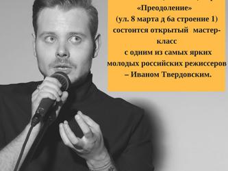 Мастер-класс Ивана Твердовского.