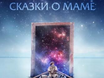 """Показ документального фильма """"Сказки о маме"""" режиссера Софии Горленко"""