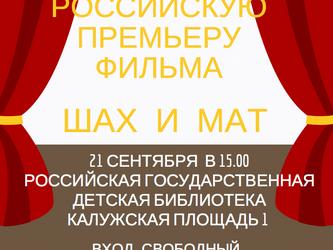 Приглашаем на российскую премьеру фильма «Шах и Мат»