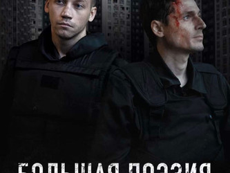 Встреча с режиссёром Александром Лунгиным и показ фильма «Большая поэзия»