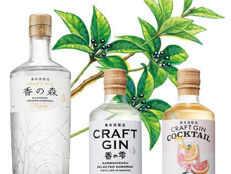養命酒のメーカーがクラフトジン「香の森」をリリース!