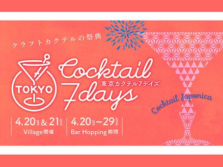 クラフトカクテルの祭典「東京カクテル 7 デイズ 2019」が開催!